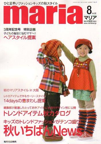 maria (マリア) 2006年 08月号 [雑誌]