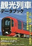 観光列車データブック (双葉社スーパームック)