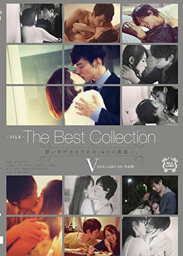 [一徹 月野帯人 有馬芳彦 北野翔太] The Best Collection V