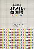 小倉紀蔵のパズルで韓国語