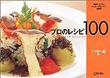プロのレシピ100 シメの一品編—日経レストランメニューグランプリ決定版