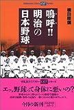 嗚呼!! 明治の日本野球 (平凡社ライブラリー—offシリーズ)