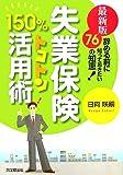 最新版 失業保険150%トコトン活用術―辞める前に知っておきたい76の知恵! (DO BOOKS)