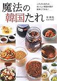 魔法の韓国たれ―これさえあれば、おいしい韓国料理が簡単にできる!