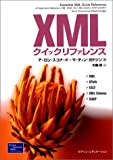 XMLクイックリファレンス