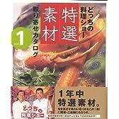 どっちの料理ショー特選素材取り寄せカタログ〈vol.1〉