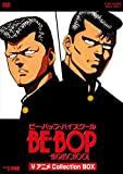 BE-BOP-HIGHSCHOOL VアニメCollection BOX[DVD]