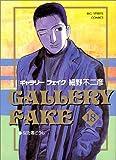 ギャラリーフェイク (18) (ビッグコミックス)