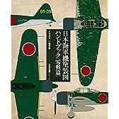日本海軍機塗装図ハンドブック[零戦篇]