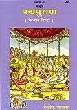 Jay Dayal Goynadka ( ) The Padma Purana
