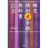 検定絶対不合格教科書古文 (朝日選書 817)