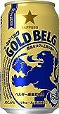 サッポロ ゴールドベルグ 350ml×24本