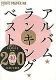 MUSIC MAGAZINE (ミュージックマガジン)2009年9月号増刊 アルバム・ランキング・ベスト200