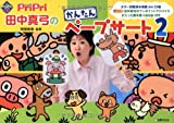 PriPri田中真弓のかんたんペープサート2 (PriPriキット)