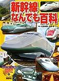 新幹線なんでも百科 (のりものアルバム 5)