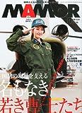 MAMOR (マモル) 2010年 10月号 [雑誌]