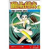 百億の昼と千億の夜 1 (少年チャンピオン・コミックス)