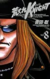 荒くれKNIGHT 8 (ヤングチャンピオン・コミックス)