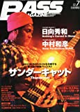BASS MAGAZINE (ベース マガジン) 2013年 07月号 [雑誌]