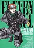 イレブンソウル 7 (7) (BLADE COMICS)
