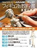 �t�B�M���A�̋��ȏ� ���^���� (How to build GARAGE KIT vol.01)
