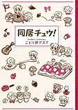 同居チュウ! (シルフコミックス 24-1)