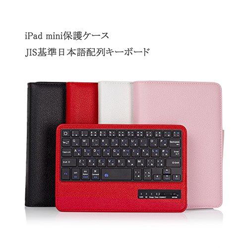 Ewin® iPad Mini/Mini2/Mini3通用ケース 日本語配列分離式キーボード付き Bluetooth3.0搭載 高品質PUレザー保護ケース (レッド)