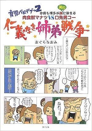 育児バビデブー2 肉食獣マナツVS口先男コー 「仁義なき姉弟戦争」