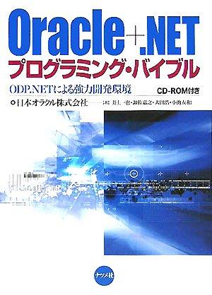 Oracle+.NETプログラミング・バイブル―ODP.NETによる強力開発環境