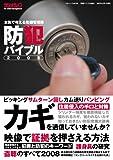 防犯バイブル2008 (三才ムック VOL. 180)