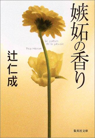 嫉妬の香り (集英社文庫)