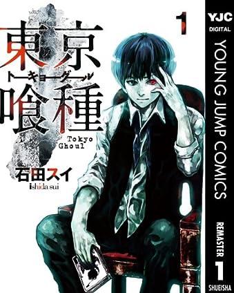 東京喰種トーキョーグール リマスター版 1 (ヤングジャンプコミックスDIGITAL)