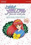 ときめきメモリアル forever with you 公式ガイド コンプリートエディション (KONAMI OFFICIAL BOOKS)