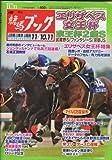週刊競馬ブック 2012年 11月 11日号