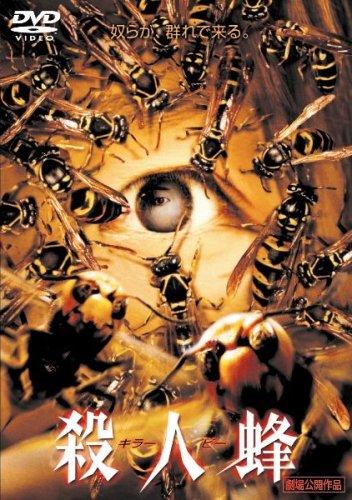 殺人蜂 キラー・ビー