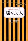 蝶々夫人 (マンガ名作オペラ)