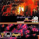 スーパーヒーローVSスーパーロボット魂2000