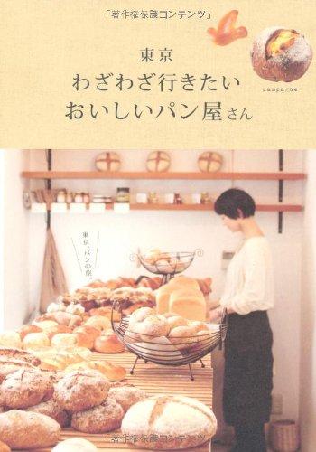 東京 わざわざ行きたいおいしいパン屋さん