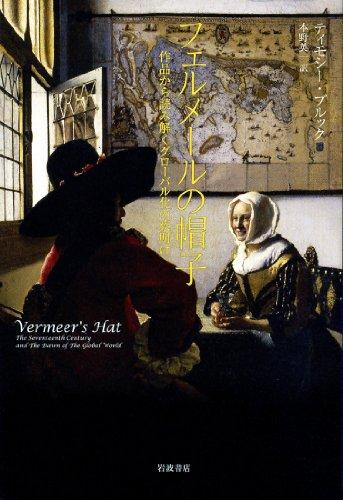 フェルメールの帽子――作品から読み解くグローバル化の夜明け