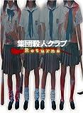 集団殺人クラブ Returns [DVD] (商品イメージ)