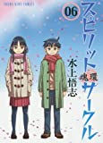 スピリットサークル 6巻 (ヤングキングコミックス)