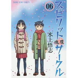 スピリットサークル 6巻 (コミック(YKコミックス))