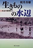 生きものの水辺—水辺の環境学〈3〉