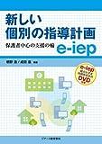 新しい個別の指導計画e‐iep―保護者中心の支援の輪