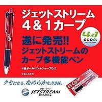 三菱鉛筆 多機能ペン ジェットストリーム4&1カープ(0.7) ボルドー