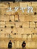 ユダヤ教 (世界宗教の謎)