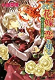 そして花嫁は恋を知る 緑の森を統べる姫 (そして花嫁は恋を知るシリーズ) (コバルト文庫)