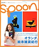 spoon. (スプーン) 06月号 [雑誌]