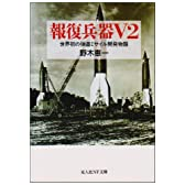 報復兵器V2―世界初の弾道ミサイル開発物語 (光人社NF文庫)