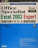 Microsoft Office Specialist Excel 2003 Expert試験対策テキスト&模擬問題集 (オフィススペシャリスト対策シリーズ)